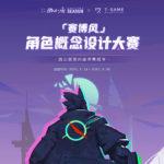 西山居×7.GAME「賽博風」角色概念設計大賽