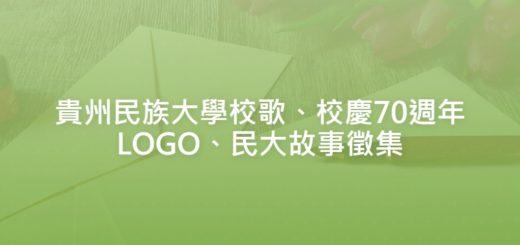 貴州民族大學校歌、校慶70週年LOGO、民大故事徵集