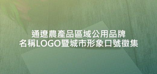 通遼農產品區域公用品牌名稱LOGO暨城市形象口號徵集