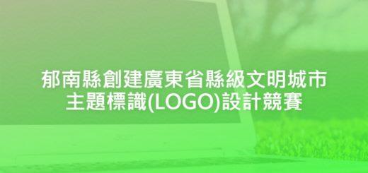 郁南縣創建廣東省縣級文明城市主題標識(LOGO)設計競賽