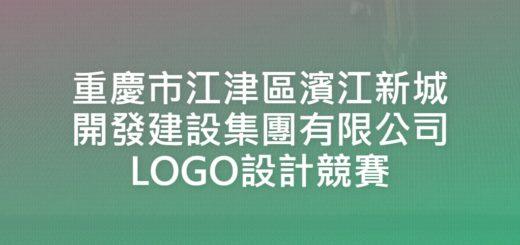 重慶市江津區濱江新城開發建設集團有限公司LOGO設計競賽
