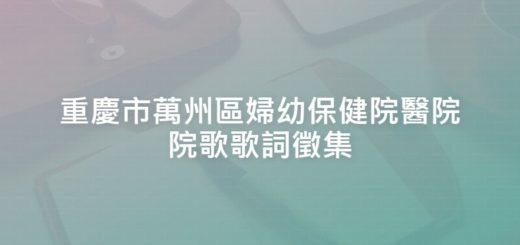 重慶市萬州區婦幼保健院醫院院歌歌詞徵集