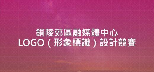 銅陵郊區融媒體中心LOGO(形象標識)設計競賽