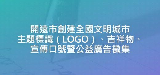 開遠市創建全國文明城市主題標識(LOGO)、吉祥物、宣傳口號暨公益廣告徵集