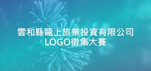 雲和縣甌上旅業投資有限公司LOGO徵集大賽