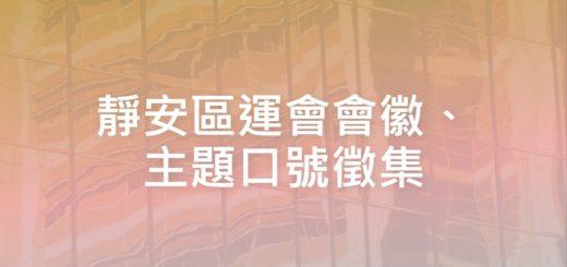靜安區運會會徽、主題口號徵集