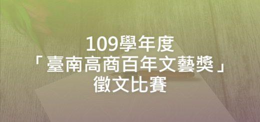 109學年度「臺南高商百年文藝獎」徵文比賽