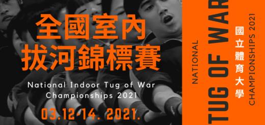 109學年度(110年)全國拔河錦標賽