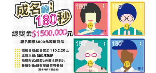 110年「成名的180秒」向陽盃全民網紅明日之星.口語比賽