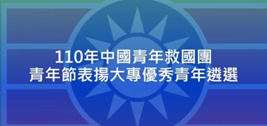 110年中國青年救國團青年節表揚大專優秀青年遴選