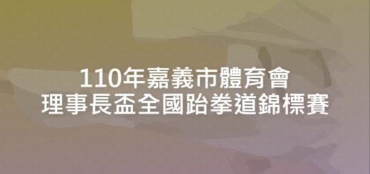 110年嘉義市體育會理事長盃全國跆拳道錦標賽