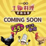 110年度「團聚」明日廚神土雞料理廚藝競賽