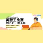 110年度「Cool English 英聽王」比賽