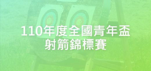 110年度全國青年盃射箭錦標賽