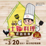 110年度「家」愛家土雞料理線上廚藝競賽