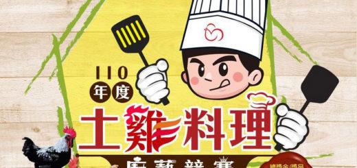 110年度土雞料理廚藝競賽