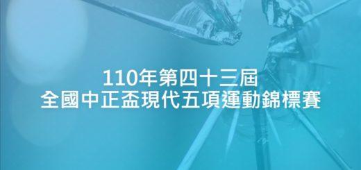 110年第四十三屆全國中正盃現代五項運動錦標賽