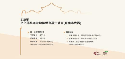 110年臺南市歷史街區振興補助