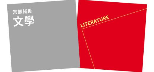 110年財團法人國家文化藝術基金會「文學」常態補助.第1期