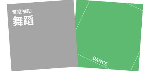 110年財團法人國家文化藝術基金會「舞蹈」常態補助.第1期