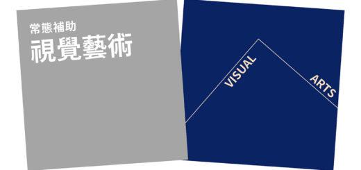 110年財團法人國家文化藝術基金會「視覺藝術」常態補助.第1期