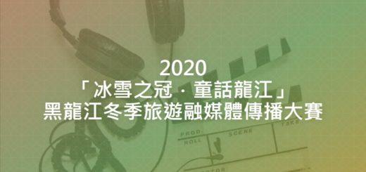 2020「冰雪之冠.童話龍江」黑龍江冬季旅遊融媒體傳播大賽