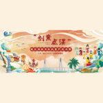 2020「創意點湛」湛江旅遊文化創意產品大賽