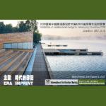 2020「時代的印記」發展中國家建築設計大展暨國際學生設計競賽
