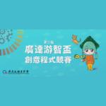 2020「環境的永續」第二屆「廣達游智盃」創意程式競賽