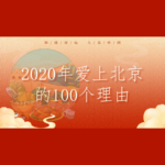 2020年「愛上北京的100個理由」主題短視頻
