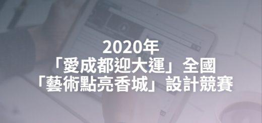 2020年「愛成都迎大運」全國「藝術點亮香城」設計競賽