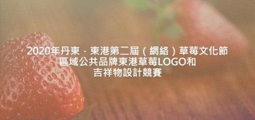 2020年丹東.東港第二屆(網絡)草莓文化節區域公共品牌東港草莓LOGO和吉祥物設計競賽