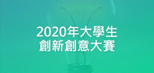 2020年大學生創新創意大賽