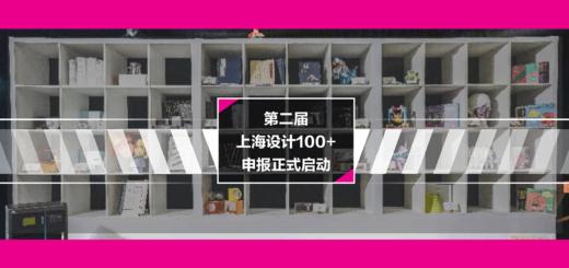 2020年第二屆「上海設計100+」徵集