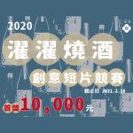 2020濯濯燒酒創意短片競賽