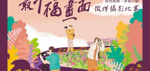 2020紫色故鄉,幸福小鎮「最幸福畫面」新社全國攝影比賽