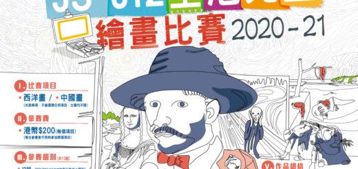2020-2021年度J3-J12全港兒童繪畫比賽