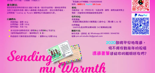 2020-2021 Sending My Warmth 國際明信片創意繪畫大賽