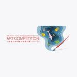 2020-21「海洋的印記」九龍倉全港中學生繪畫比賽