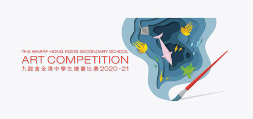 2020-21九龍倉全港中學生繪畫比賽