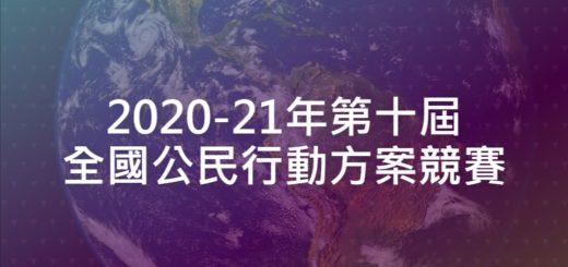 2020-21年第十屆全國公民行動方案競賽