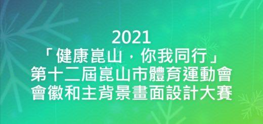 2021「健康崑山,你我同行」第十二屆崑山市體育運動會會徽和主背景畫面設計大賽