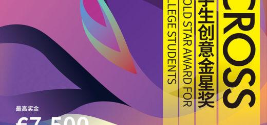 2021「全球希望」G-CROSS全球大學生創意金星獎