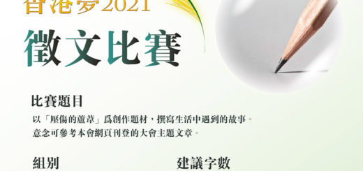 2021「壓傷的蘆葦」第十六屆我的香港夢徵文比賽