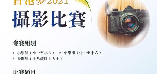 2021「壓傷的蘆葦」第十六屆我的香港夢攝影比賽
