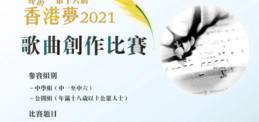 2021「壓傷的蘆葦」第十六屆我的香港夢歌曲創作比賽