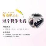 2021「壓傷的蘆葦」第十六屆我的香港夢短片製作比賽
