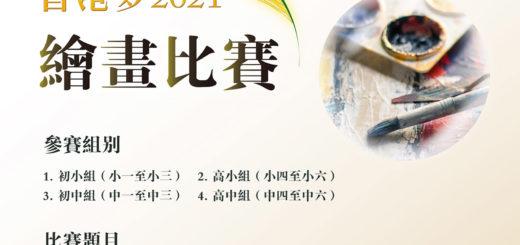 2021「壓傷的蘆葦」第十六屆我的香港夢繪畫比賽