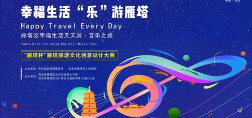 2021「幸福生活.樂游雁塔」雁塔杯雁塔旅遊文化創意設計大賽