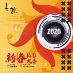 2021「新春」攝影大賽